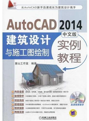 AutoCAD2014中文版建筑设计与施工图绘制实例教程