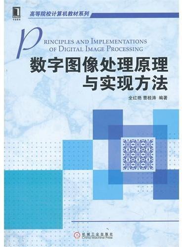 数字图像处理原理与实现方法(高等院校计算机教材系列)