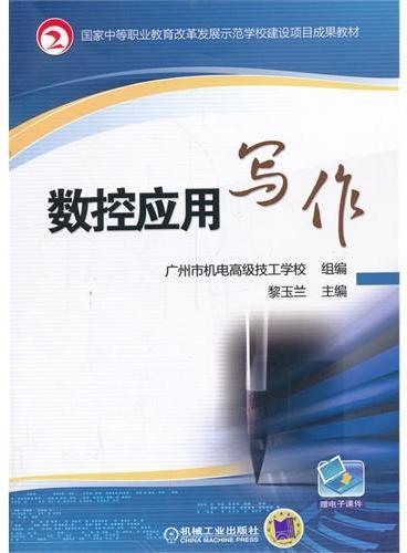 数控应用写作(国家中等职业教育改革发展示范学校建设项目成果教材)