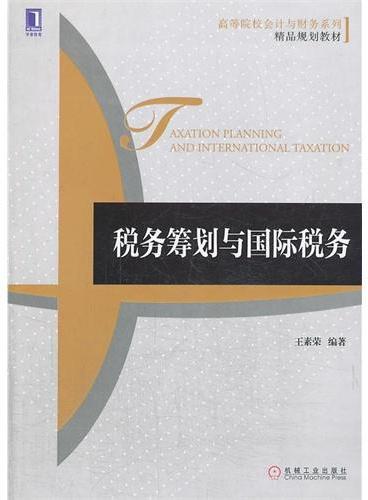 税务筹划与国际税务(高等院校会计与财务系列精品规划教材)