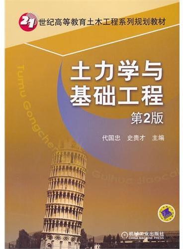 土力学与基础工程(第2版,21世纪高等教育土木工程系列规划教材)