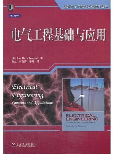 电气工程基础与应用
