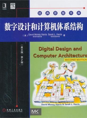 数字设计和计算机体系结构(英文版·第2版)