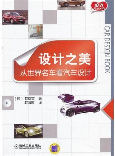 设计之美:从世界名车看汽车设计