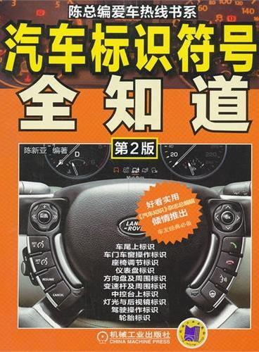 汽车标识符号全知道(第2版)