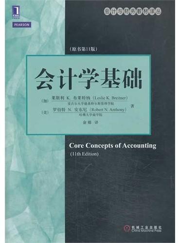 会计学基础(原书第11版)