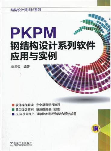 PKPM钢结构设计系列软件应用与实例
