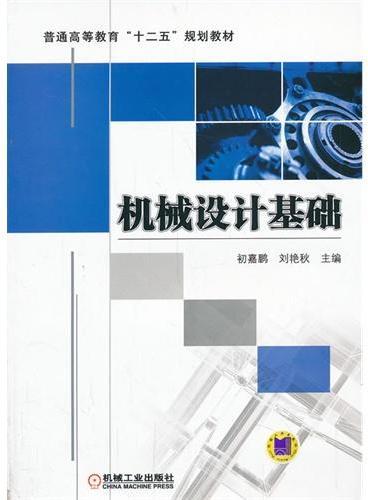 """机械设计基础(普通高等教育""""十二五""""规划教材)"""
