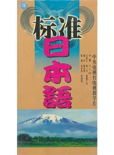 标准日本语 中级(31-60)      15VCD