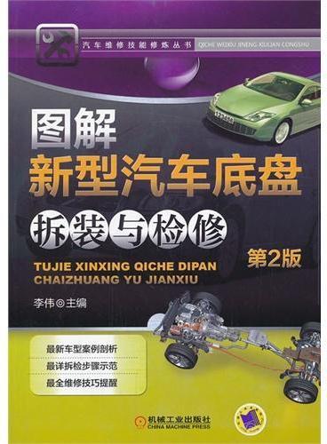 图解新型汽车底盘拆装与检修 第2版