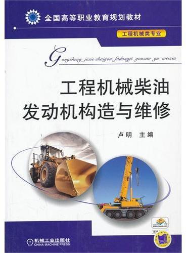 工程机械柴油发动机构造与维修