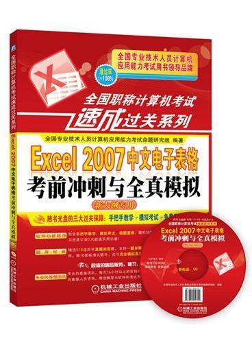 全国职称计算机考试速成过关系列:Excel 2007中文电子表格考前冲刺与全真模拟(新大纲专用)