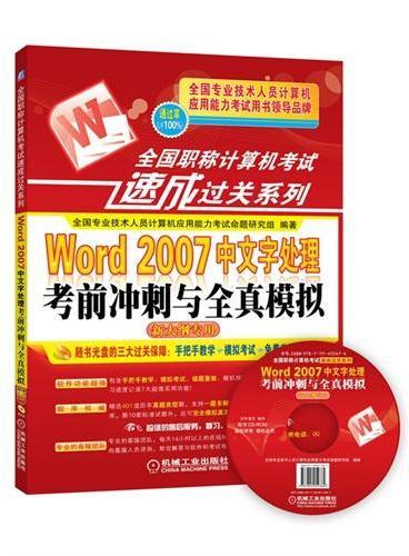 全国职称计算机考试速成过关系列:Word 2007中文字处理考前冲刺与全真模拟(新大纲专用)