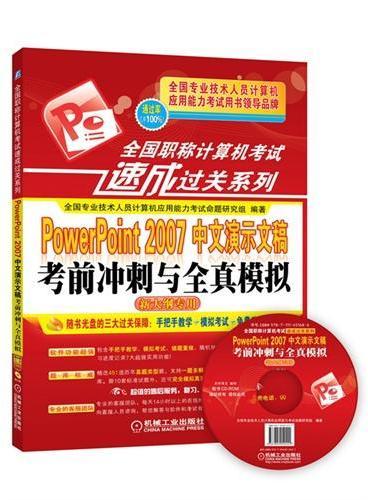 全国职称计算机考试速成过关系列:PowerPoint 2007中文演示文稿考前冲刺与全真模拟(新大纲专用)