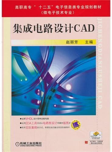 集成电路设计CAD