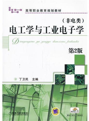 电工学与工业电子学(非电类) 第2版