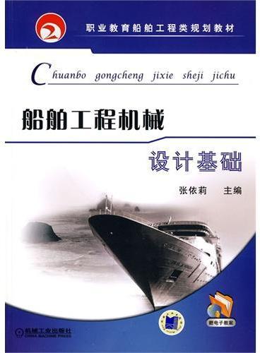 船舶工程机械设计基础