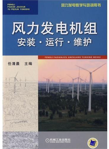 风力发电机组安装 运行 维护