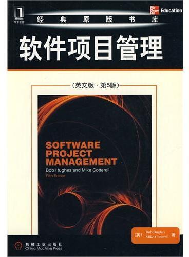 软件项目管理(英文版 第5版)