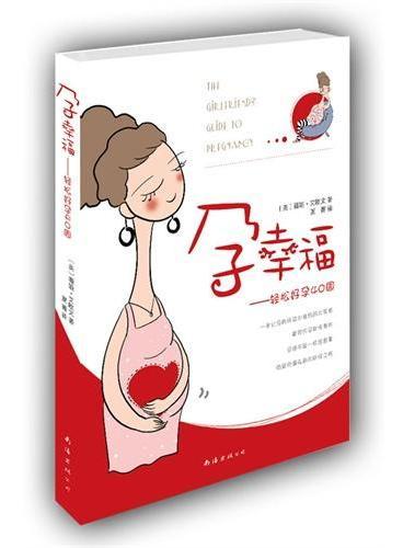 孕幸福(轻松好孕40周,一本让准妈妈大笑着看完的怀孕书)