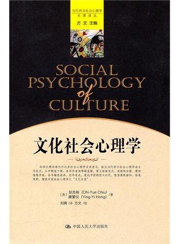 文化社会心理学(当代西方社会心理学名著译丛)