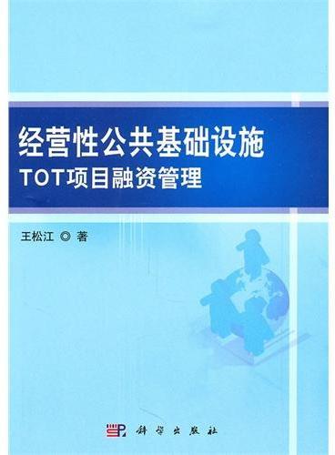 经营性公共基础设施TOT项目融资管理