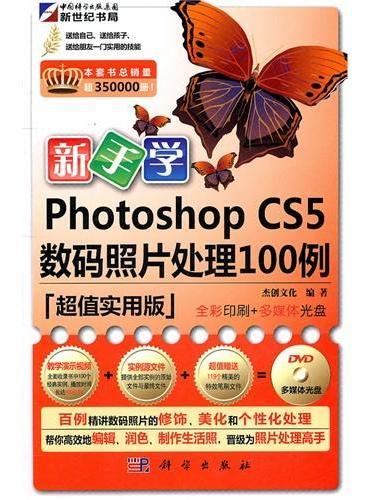 新手学Photoshop CS5数码照片处理100例(超值实用版)(附光盘)