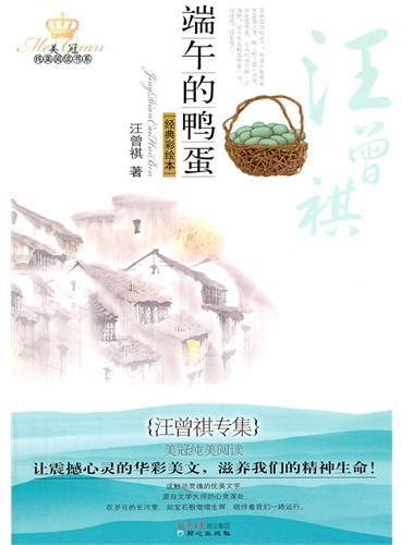 美冠纯美阅读书系·汪曾祺专集:端午的鸭蛋