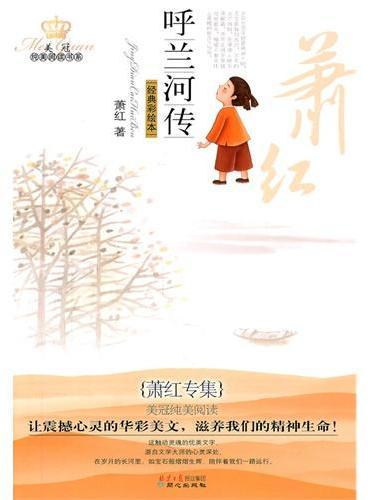美冠纯美阅读书系·萧红专集:呼兰河传