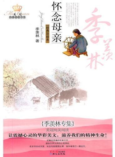 美冠纯美阅读书系·季羡林专集:怀念母亲