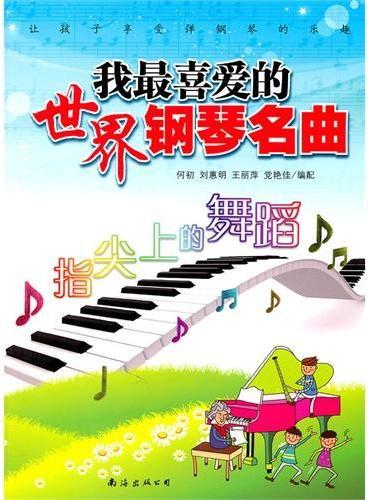 指尖上的舞蹈-我最喜爱的世界钢琴名曲