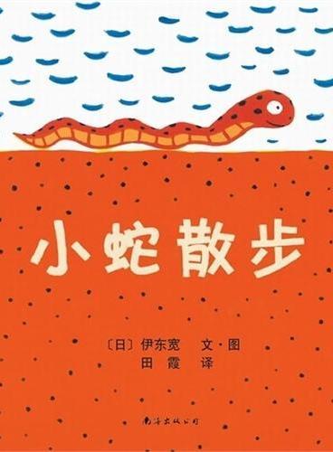 小蛇散步(新版):日本绘本大奖得主伊东宽代表作(爱心树童书出品)