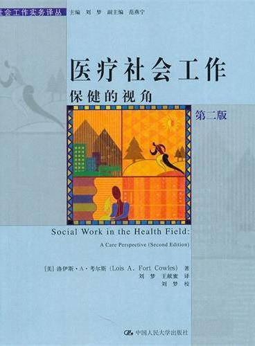 医疗社会工作:保健的视角(第二版)(社会工作实务译丛)