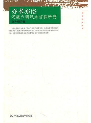 亦术亦俗——汉魏六朝风水信仰研究(国学研究文库)