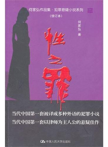 性之罪(何家弘作品集·犯罪悬疑小说系列(修订本))
