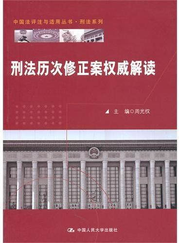 刑法历次修正案权威解读(中国法评注与适用丛书·刑法系列)
