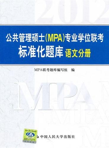 公共管理硕士(MPA)专业学位联考标准化题库·语文分册