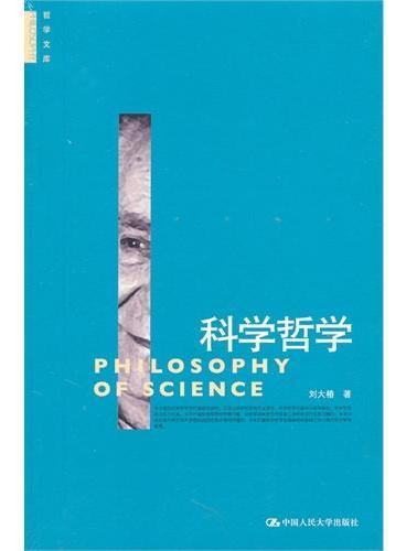 科学哲学(哲学文库)
