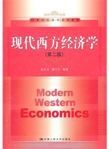 现代西方经济学(第二版)(21世纪经济学系列教材)
