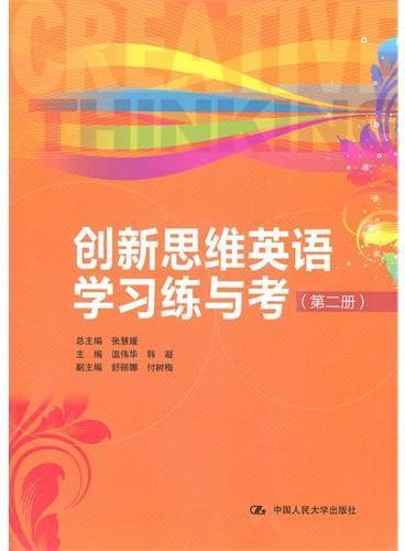 创新思维英语学习练与考(第二册)附赠MP3光盘一张