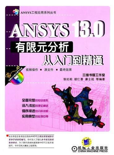 ANSYS 13.0有限元分析从入门到精通(附光盘)