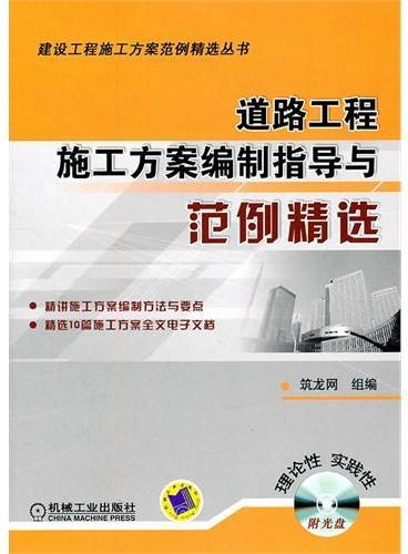 道路工程施工方案编制指导与范例精选(含光盘)