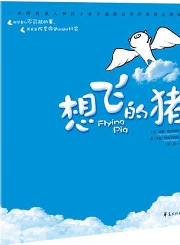 想飞的猪(一本所有成人和孩子都不能错过的经典励志绘本漫画)