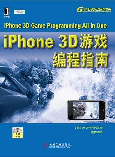 iPhone 3D游戏编程指南(游戏开发技术系列丛书) 附光盘