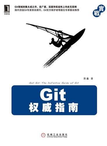 "Git权威指南(《程序员》杂志""2011年度十大最具技术影响力图书"",Git官方维护人和ITeye创始人范凯联袂推荐)"