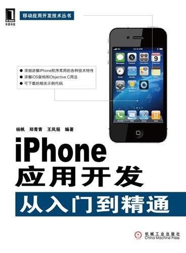 iPhone应用开发从入门到精通