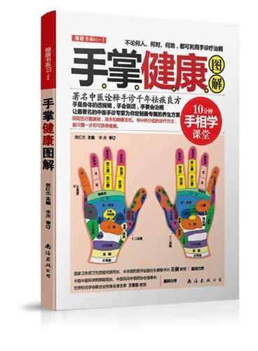 手掌健康图解(第二版)