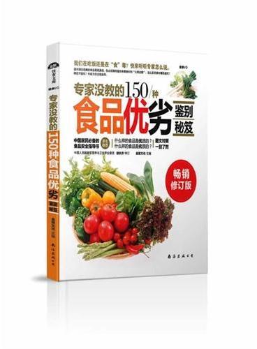 专家没教的150种食品优劣鉴别秘笈(第二版)
