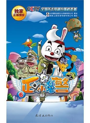 正义小兔警·6(最诙谐的童话故事,最激烈的猪兔大战!)