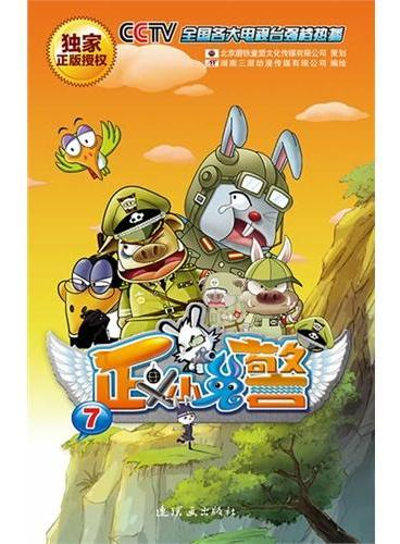 正义小兔警·7(最诙谐的童话故事,最激烈的猪兔大战!)